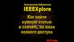 Как найти статью в электронной библиотеке IEEEXplore и скачать её