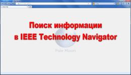Как найти информацию для диссертации в системе IEEE Technology Navigator
